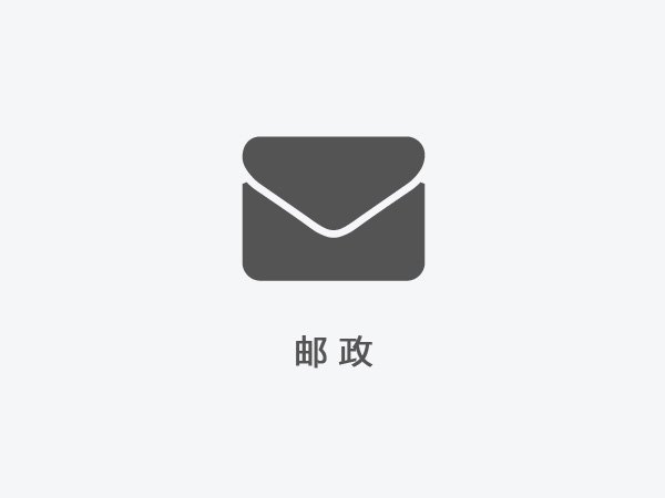 视讯产品-邮政行业应用案例