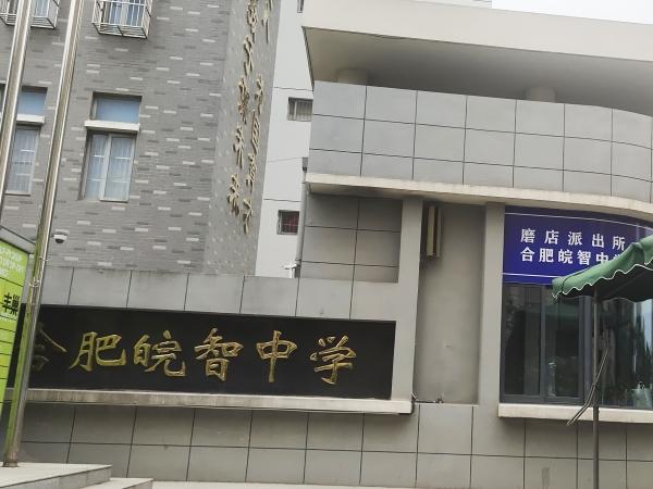 合肥皖智中学磨店校区